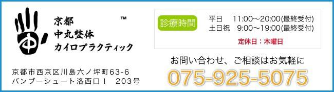 京都市西京区で産後の腰痛でお悩みの方は、京都中丸整体にご相談ください!