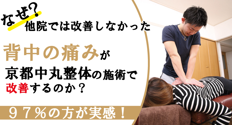 背中の痛みのことなら京都市西京区の整体【京都中丸整体カイロプラクティック】にお任せください