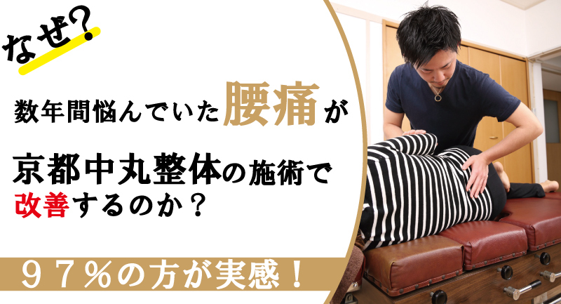 京都市西京区で腰痛でお悩みの方京都中丸整体にご相談ください!