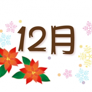 12月の休診日のお知らせ!!!