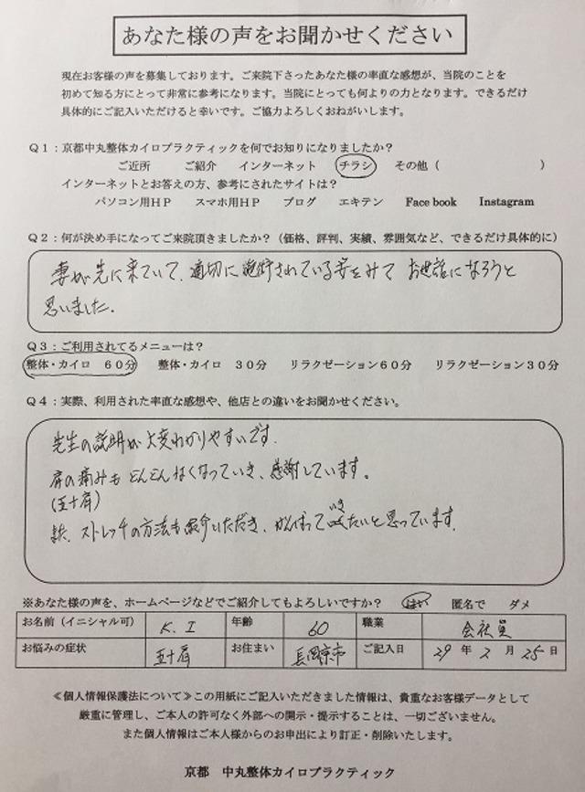 長岡京 健康寿命を伸ばすべく夫婦で施術中!!(旦那さん)