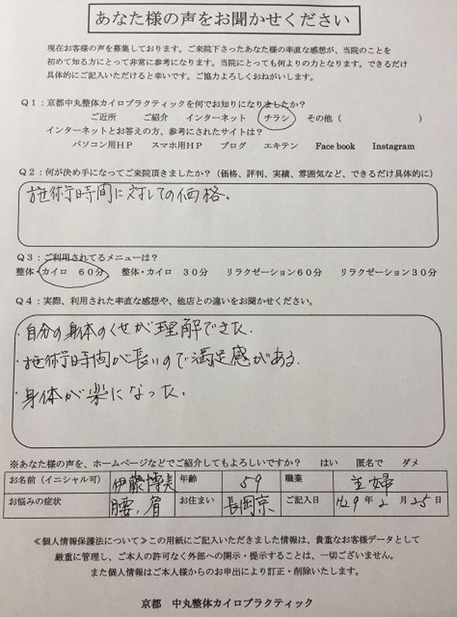 長岡京市 整体で健康寿命を伸ばすべく夫婦で施術中!!(奥さん)