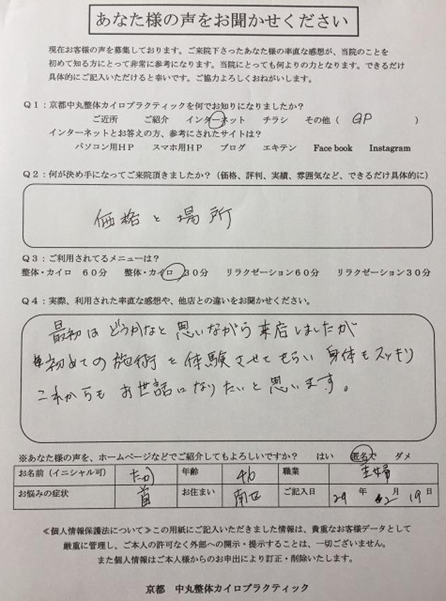 京都市 南区 寝違え 整体ですごくスッキリ!!