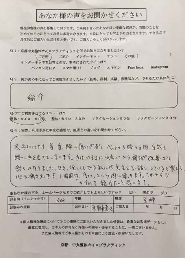 京都市 南区 整体で長年の首肩腰の痛みが改善されました。