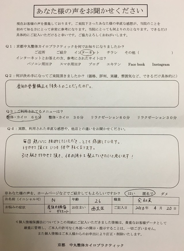 桂 産後2カ月 起き上がる時の腰痛改善!!