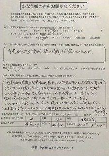 西京区整体 よく勉強されていてとても安心して施術を受けられた